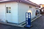 大和田訪問看護ステーション