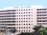 第二協立病院のイメージ写真1