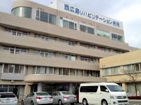 西広島リハビリテーション病院のイメージ写真1
