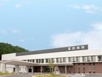 冨田病院のイメージ写真1