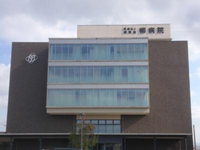 柳病院のイメージ写真1