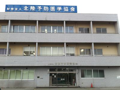 北陸予防医学協会