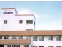 白龍湖病院のイメージ写真1