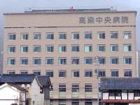 高梁中央病院のイメージ写真1