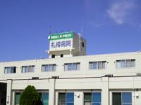 札樽病院のイメージ写真1
