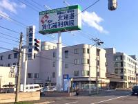 北海道消化器科病院のイメージ写真1