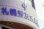 札幌秀友会病院
