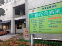 宇部記念病院のイメージ写真1