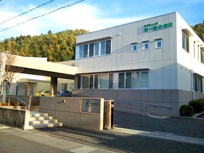 第一駿府病院