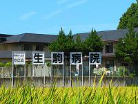 生駒病院のイメージ写真1