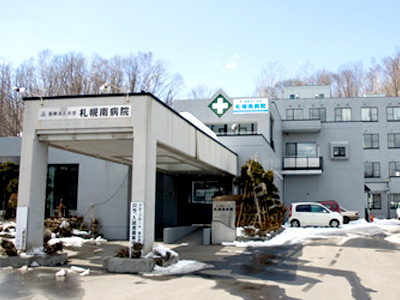 札幌南病院