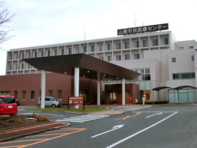 山鹿市民医療センター