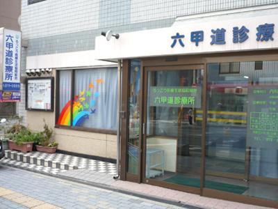 六甲道診療所
