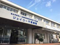 JCHO千葉病院のイメージ写真1