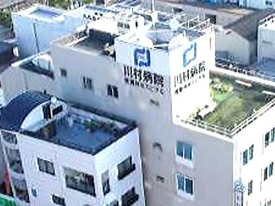 川村病院 胃腸科ホスピタル