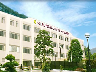 ツル虎ノ門外科リハビリテーション病院
