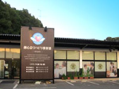 創心會 児島地域リハビリケアセンター