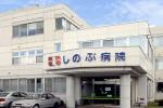 しのぶ病院