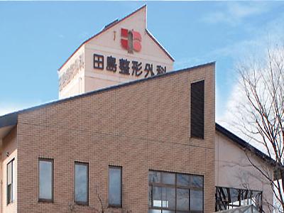 田島整形外科医院