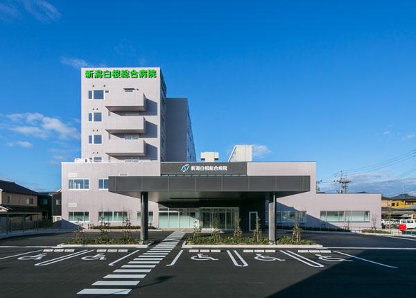 新潟白根総合病院