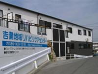 創心會吉備地域リハビリケアセンターのイメージ写真1