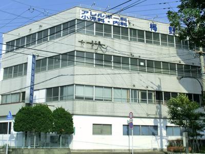 梅野小児科内科医院