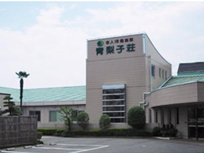介護老人保健施設青梨子荘