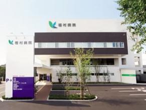 樫村病院のイメージ写真1