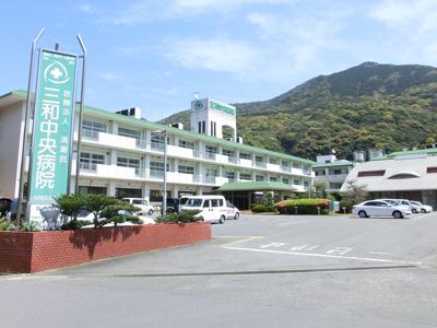 三和中央病院