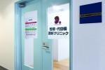 笹塚・代田橋透析クリニック