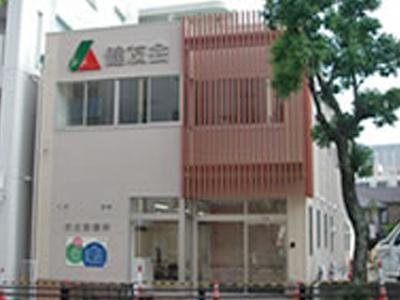 花丘診療所