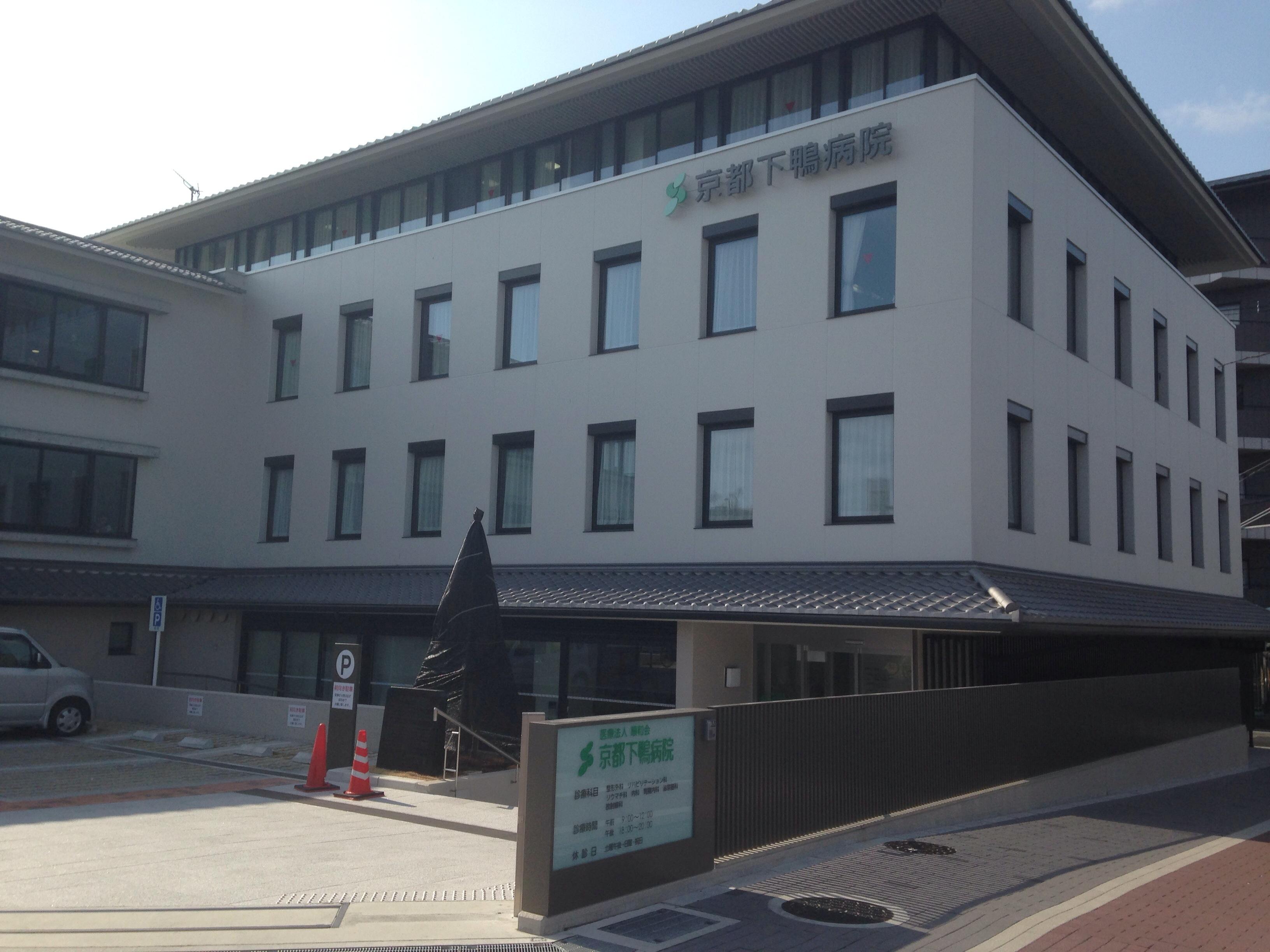京都下鴨病院