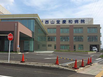 西山堂慶和病院