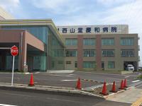 西山堂慶和病院のイメージ写真1