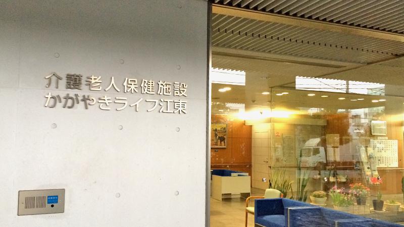 介護老人保健施設かがやきライフ江東