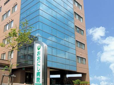 おおにし病院のイメージ写真1