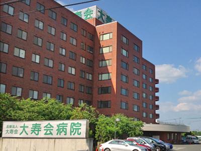 大寿会病院のイメージ写真1