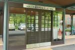 びわこ学園医療福祉センター野洲