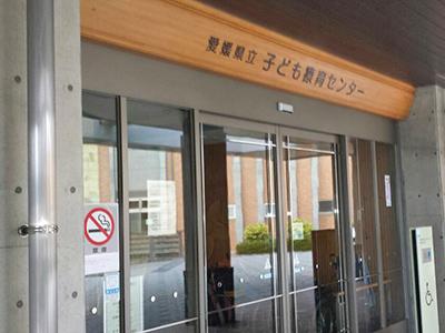 愛媛県立子ども療育センターのイメージ写真1