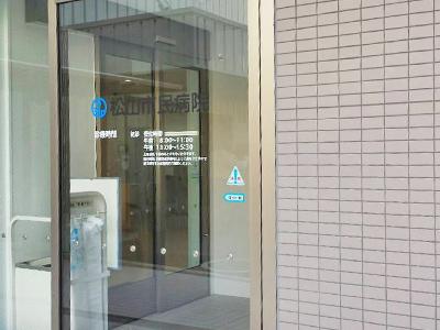松山市民病院