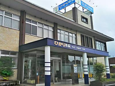 ひかり医院