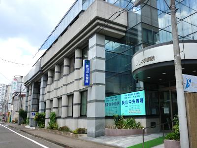 貝山中央病院