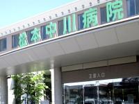 松本中川病院のイメージ写真1