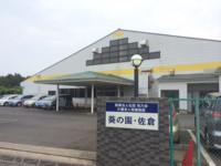 介護老人保健施設葵の園・佐倉のイメージ写真1