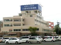 久留米記念病院のイメージ写真1