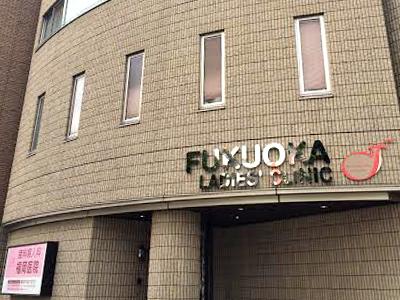 産科婦人科 福岡医院