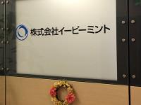 東京支店のイメージ写真1