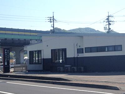デイサービスセンターアルフィック山陽