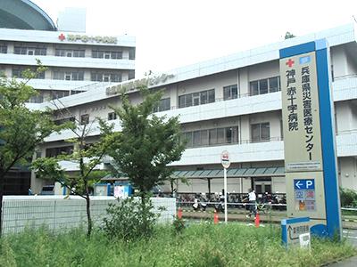 兵庫県災害医療センター