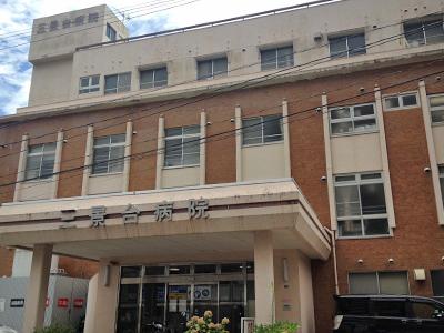 三景台病院